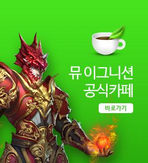 공식카페 바로가기