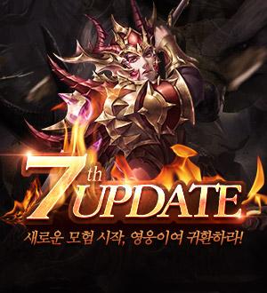 뮤 이그니션 7th UPDATE