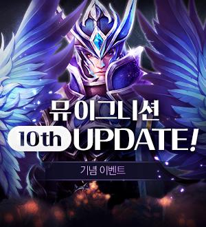 10th UPDATE 이벤트