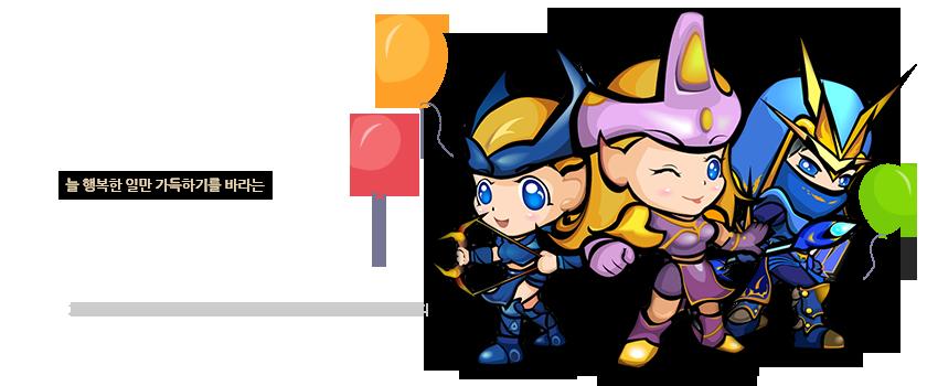 행복한 5월, 뮤와 함께하는 가정의 달 이벤트!