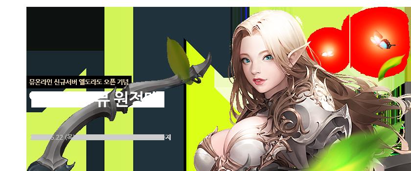 엘도라도 뮤원정대 이벤트