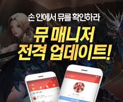 뮤 매니저 업데이트