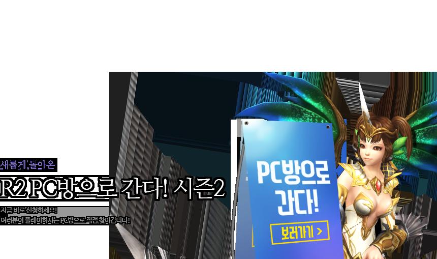 PC방으로간다 시즌2