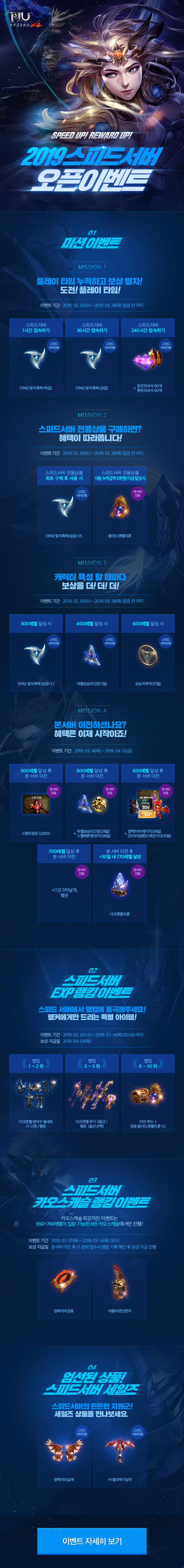 http://event.muonline.co.kr/Season14speed/openevent