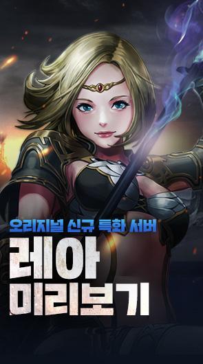 """신규 특화 서버 """"레아"""" 미리보기"""